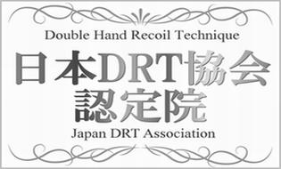 日本DRT協会バナー